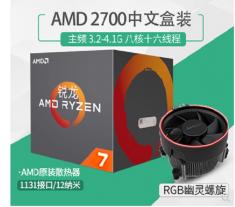 AMD 锐龙Ryzen r7 2700 盒装 原装