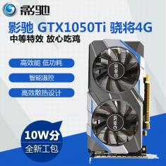 影驰GTX1050TI 4G骁将大将独立游戏电脑显卡