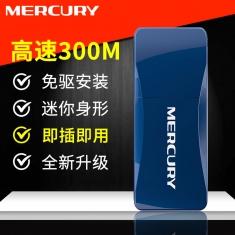 水星MW300UM免驱版 300Musb无线网卡wifi接收器台式机上网
