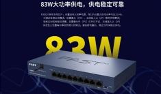 迅捷FS09CP 9口百兆标准POE交换机8口POE供电器监控无线AP供电模