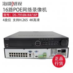海康威视DS-7916N-R4/16P新款代替DS-7916N-K4/16P 老款硬盘录像机16路 POE供电高清监控主机