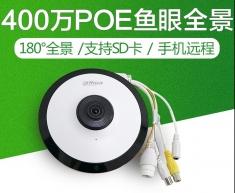 大华DH-IPC-EW4431-ASW  400万鱼眼全景网络摄像头wifi无线内置音频