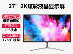AOC Q2789VQ/BS 27英寸2K高清超薄IPS窄边框液晶台式电脑显示器屏