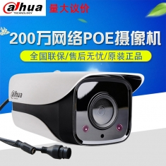 大华200万DH-IPC-HFW1230M-I1高清监控网络摄像头POE供电防水夜视