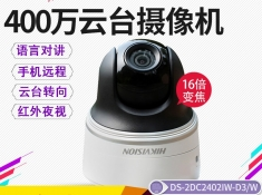 海康威视DS-2DC2402IW-D3/W 400万2.5寸云台网络高清变倍变焦球机