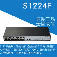 华三 H3C S1224F 24口全千兆交换机 2SFP汇聚 机架式