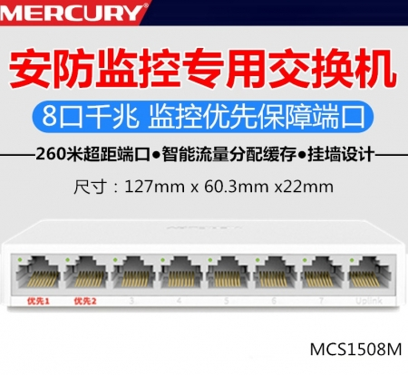 水星MCS1508M 8口千兆安防监控专用交换机即插即用远距离智能传输