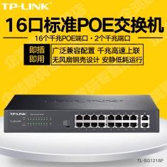 TP-LINK TL-SG1218P 18/16口全千兆POE交换机tplink企业网络WIFI监控供电1000M交换机