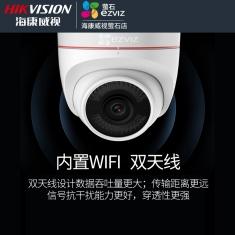 海康威视萤石C4 高清家用半球商用无线监控摄像头 wifi手机监控器