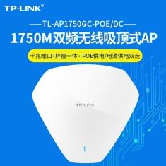 TP-Link TL-AP1750GC-PoE/DC 双频无线吸顶AP酒店商场宿舍WIFI覆盖