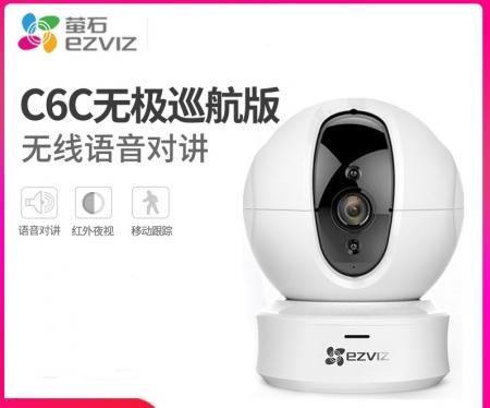 海康威视萤石C6C  1080p无线网络高清监控器摄像头家用手机wifi夜视