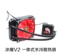 天极风冰魔V2一体式水冷散热器