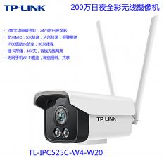 TP-TL-IPC525C-W6-W20 H.265 200万室外日夜全彩无线摄像机