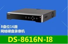 海康威视 DS-8616N-I8 网络16路8盘位硬盘录像机H.265编码
