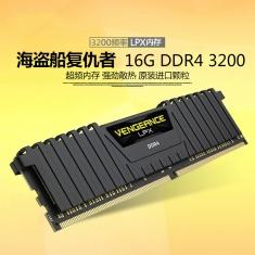海盗船 复仇者 DDR4 16G 3200 单条 16GB台式机电脑内存条