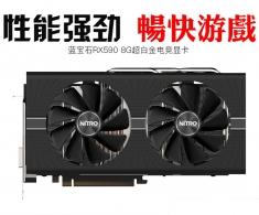蓝宝石RX590 8G超白金 激光板台式机电脑电竞吃鸡游戏独立显卡