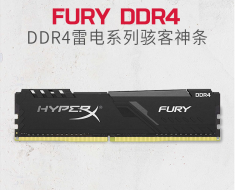 原装正品金士顿骇客神条 Fury雷电系列 2666 DDR4  8G 台式机电脑内存条
