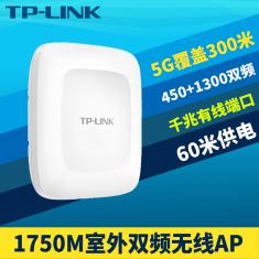 TP-LINK TL-AP1750GP全向 双频无线千兆端口室外大功率AP可AC管理