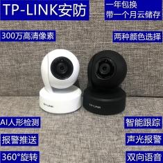 TP-LINK TL-IPC43AN-4 双向语音高清300W监控网络无线WIFI云台摄像头