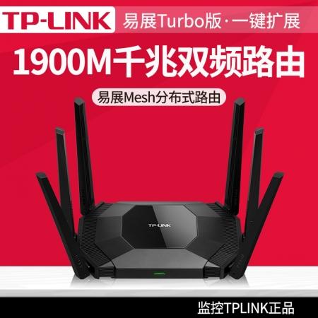 TP-LINKTL-WDR7680千兆易展Turbo版 家用母子分布式千兆路由器双频