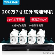 TPLINK TL-IPC7220-DC星光级摄像机H.265+ 200万星光7寸高速球机
