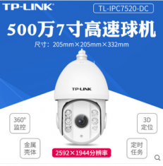 TP-LINK TL-IPC7520-DC安防监控企业商用20倍变焦H265+高清夜视摄像头家用500万7寸红外高速云台网络摄像机