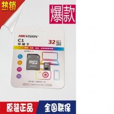 海康萤石视频监控录像专用存储卡TF卡32G内存卡