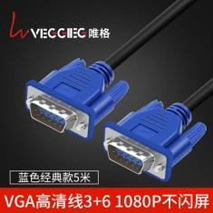 唯格VGA线3+6VGA线 5米15针公对公屏蔽磁环电脑连接显示器视频VGA线