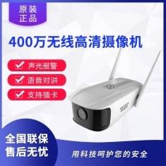 海康威视 DS-IPC-S14A-IWT 400万声光报警双天线网络监控摄像机