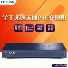 TP-LINK TL-SG1009PH  9口全千兆PoE供电交换机供电模块监控供电器