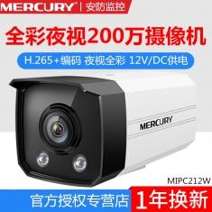 水星MIPC212W智能全彩200万高清网络摄像头12V DC供电防水