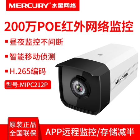 水星 MIPC212P H.265 200万高清POE网络摄像机室外防水枪机