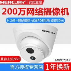 水星MIPC231P高清200万POE摄像机H.265+智能编码APP云存储