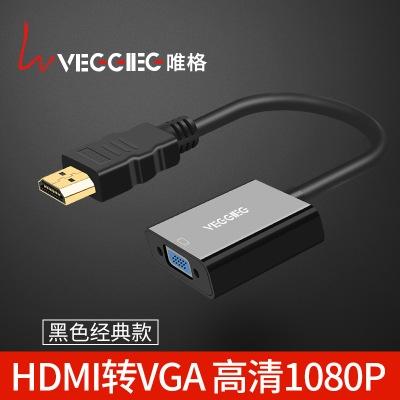 唯格hdmi转vga 不带音频供电hdmi to vga转接线