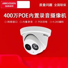海康威视  DS-2CD3346FWD-IS  400万监控摄像头内置录音带POE供电