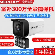 水星MIPC318PW智能全彩高清300万POE供电网络摄像机8颗灯