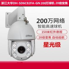 大华  DH-SD6C82FA-GN  200万星光级网络球机 大华高清球机 H.265