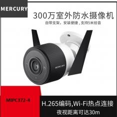 水星   MIPC372-4  H.265 300万室外防水无线网络摄像机支持5米拾音 电源需另购买