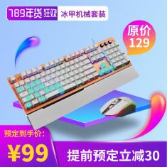 冰甲 BT-K8 机械键鼠套 多媒体 加手托 游戏炫光拔插机械键鼠套装