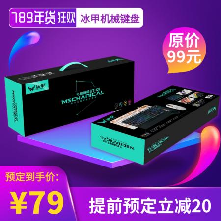 冰甲 BT-K8 机械键盘 多媒体 加手托 游戏炫光拔插机械键盘