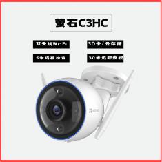 海康威视萤石云C3HC无线网络全彩监控器家用WIFI远程室外摄像头