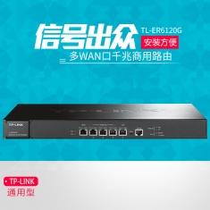 TP-LINK TL-ER6120G 多WAN口 全千兆企业路由器 高性能企业路由