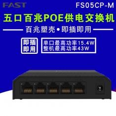 迅捷 FS05CP-M 百兆5口PoE供电交换机无线AP监控摄像头供电器