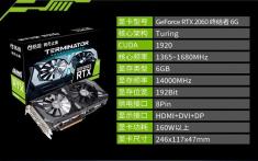 铭瑄 (MAXSUN) MS-GeForce RTX2060 终结者 6G 1365-1680MHz/GDDR6