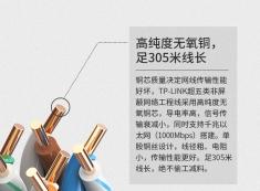 TP TL-EC5e-305B 0.45监控专用网络工程线(0.45线径)网线