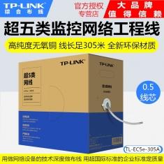 TP-LINK TL-EC5e-305A超五类非屏蔽网络工程线无氧铜网线足305米