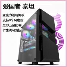 爱国者泰坦ATX亚克力侧透防尘静音游戏水冷diy台式主机电脑大机箱
