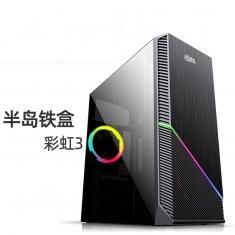 半岛铁盒彩虹3机箱ATX游戏全侧透静音 家用办公DIY台式电脑机箱