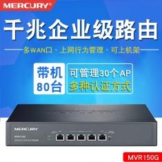 水星 MVR150G 全千兆企业级路由器AC管理认证登录AP多WAN口