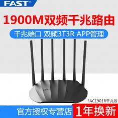 迅捷 全千兆端口双频1900M无线路由器1000M FAC1901R千兆版